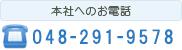 本社へのお電話 048-449-6515
