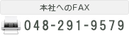 本社へのFAX 048-449-6516