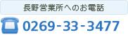 本社へのお電話 0269-33-3477