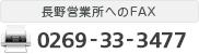 本社へのFAX 0269-33-3477
